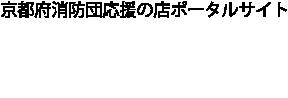 京都府消防団応援の店ポータルサイト「けしさぽ」