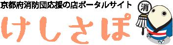 都府消防団応援の店ポータルサイト「けしさぽ」
