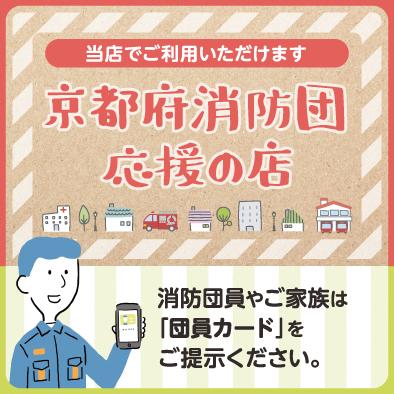 京都府消防団応援の店 店舗掲載用ステッカー
